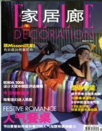 ELLE DECORATION (CHINA) 12-2006