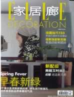 ELLE DECORATION (CHINA)  3-2007