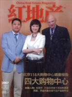 CHINA REAL ESTATE MAGAZINE